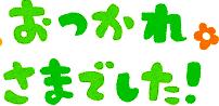 <2019年12月>職場後輩達との三浦半島(城ケ島・三崎・油壷)ウォーキング_c0119160_20114025.png
