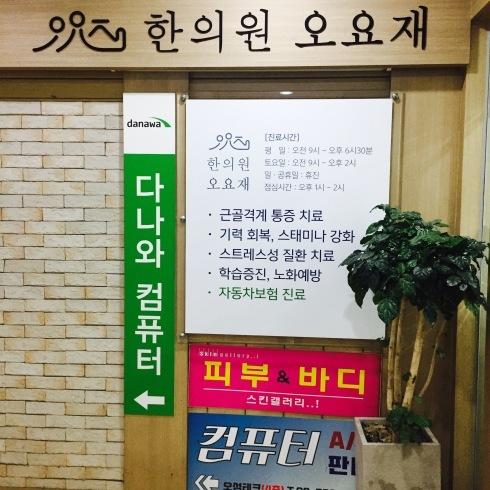 ひとりソウル旅行 14 韓医院「オヨゼ韓医院」さんからのお知らせ_f0054260_05374132.jpg