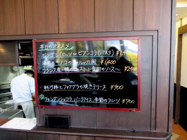 Restaurant U * 佐久のUさん、今月で閉店されます!_f0236260_00232028.jpg