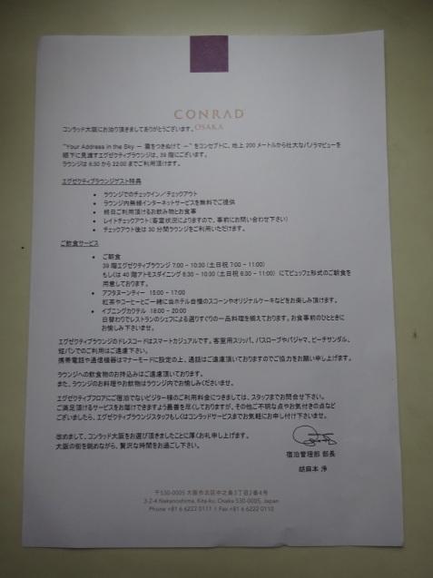 コンラッド大阪 (2)_b0405262_08420803.jpg