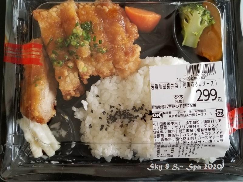 ◆ お弁当@オーケー 「299円!」 シリーズ、第五弾(2020年1月)_d0316868_15310983.jpg