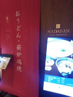 東京ミッドタウン日比谷 NADABAN by HAL YAMASHITAの名物にんすま肉吸い 玉子かけご飯セット_f0112873_0473340.jpg