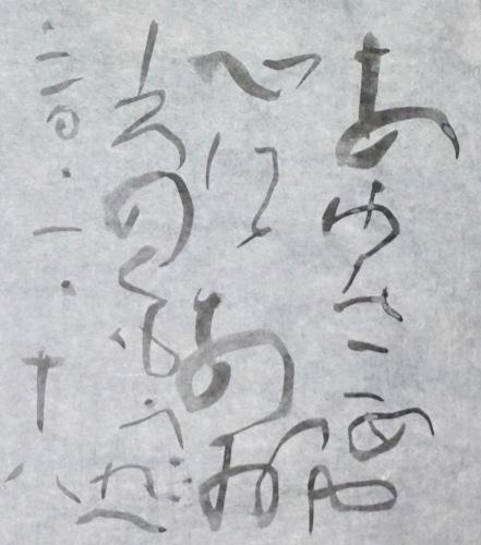 朝歌1月18日_c0169176_07521497.jpeg