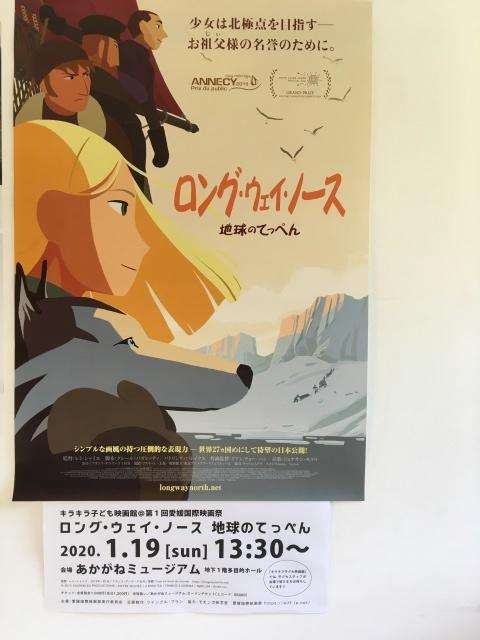愛媛国際映画祭_b0183681_11402844.jpeg