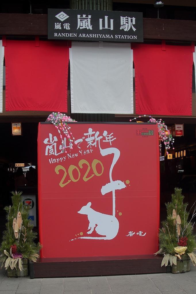 嵐山.嵯峨野5_a0170082_18344084.jpg
