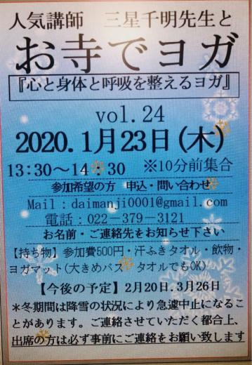 お寺でヨガ vol24のお知らせ_a0274383_20263066.jpg