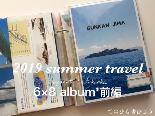 6×8アルバム[67]夏旅2019 長崎・福岡*前篇_d0285885_21194128.jpeg