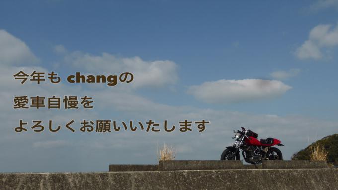 今年初の changの愛車自慢スタートです(^^)_d0132688_17311192.jpg