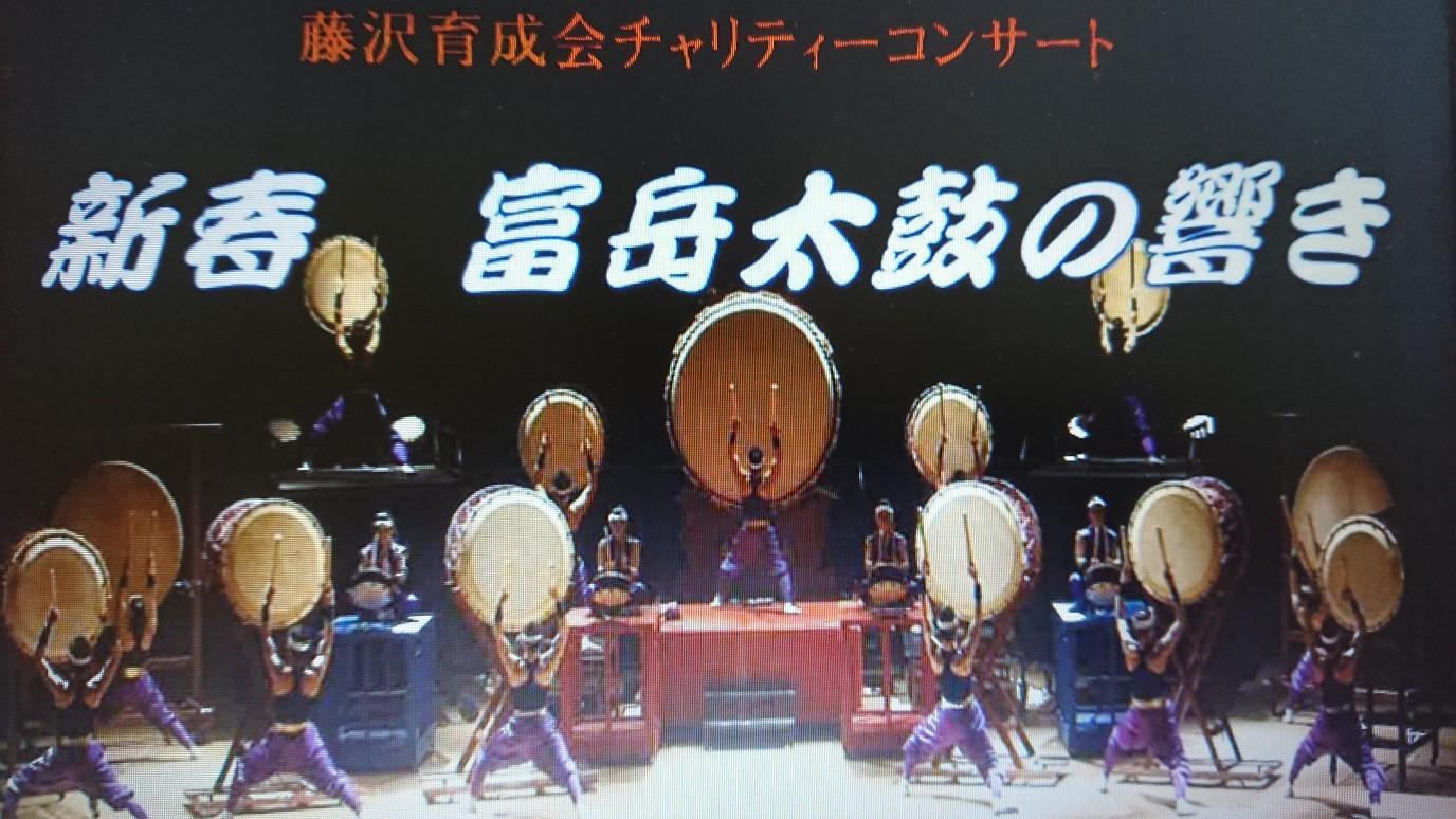 1/20 藤沢公演報告_e0185893_11321114.jpg
