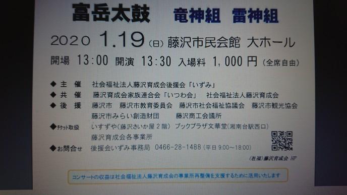 1/18 明日は藤沢市民会館でコンサートです_e0185893_11330431.jpg