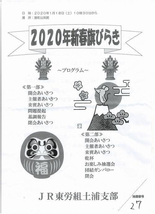 2020年19日  年賀状  土浦市乙戸6班新年会  その4_d0249595_16535513.jpg