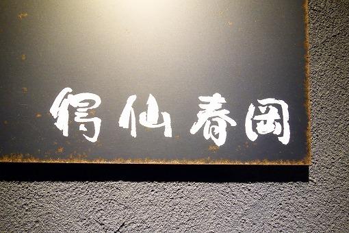 得仙春岡_a0152501_04352893.jpg