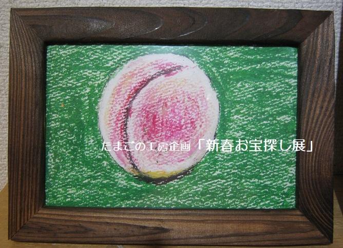 たまごの工房企画「新春お宝探し展」 開催 その6_e0134502_15465736.jpg