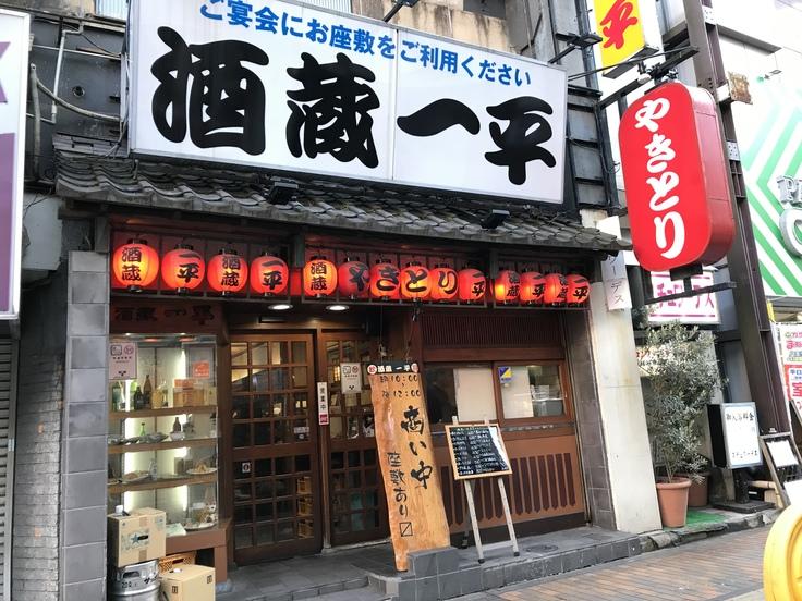 今日もモーニング@酒蔵一平(八王子)_c0212604_1024560.jpg
