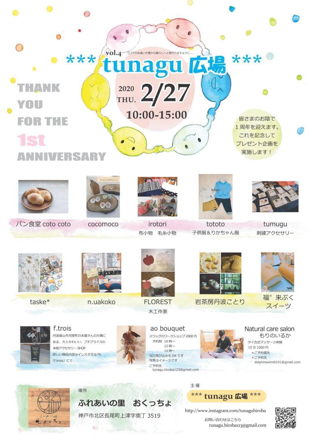 2月27日(木)tunagu広場、イベント出店のお知らせ_d0293004_19502673.jpeg