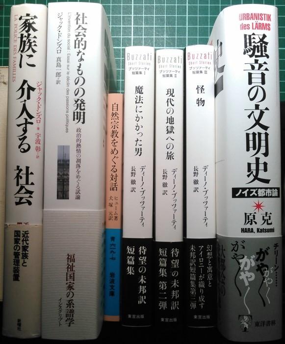 注目新刊:ドンズロ『社会的なものの発明』インスクリプト、ほか_a0018105_22480999.jpg