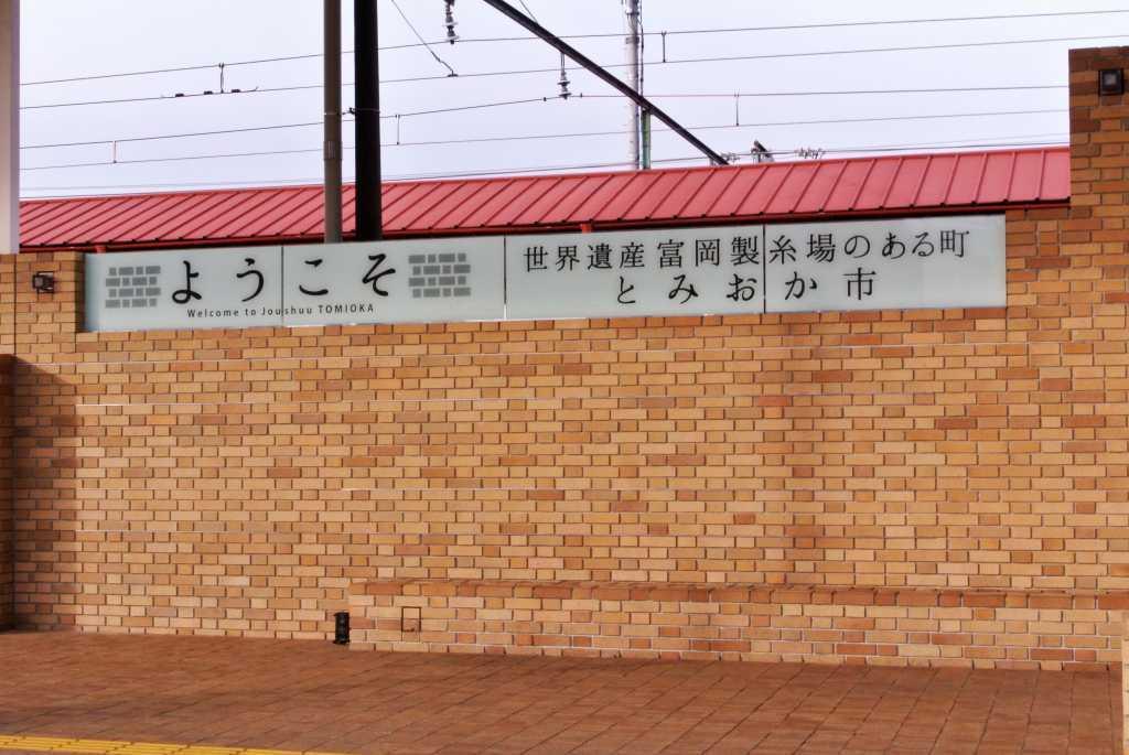 ふらりと富岡製糸場へ_a0148206_10293804.jpg
