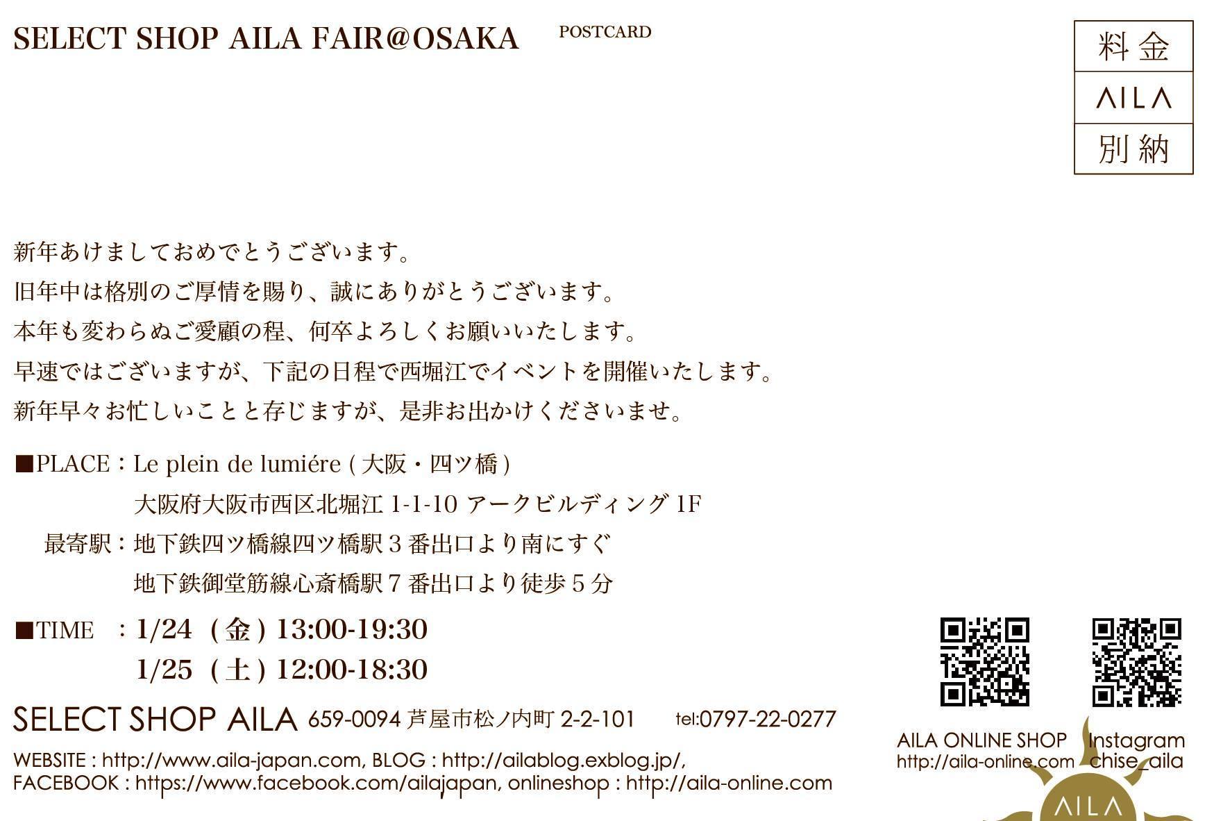 1/24-25、大阪堀江にてAILA展示会!!_b0115615_17200681.jpg