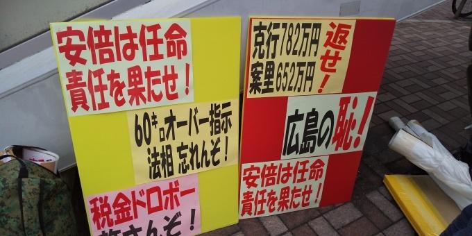 市民が怒りの声を上げる街宣行動  本通り青山前_e0094315_12040368.jpg