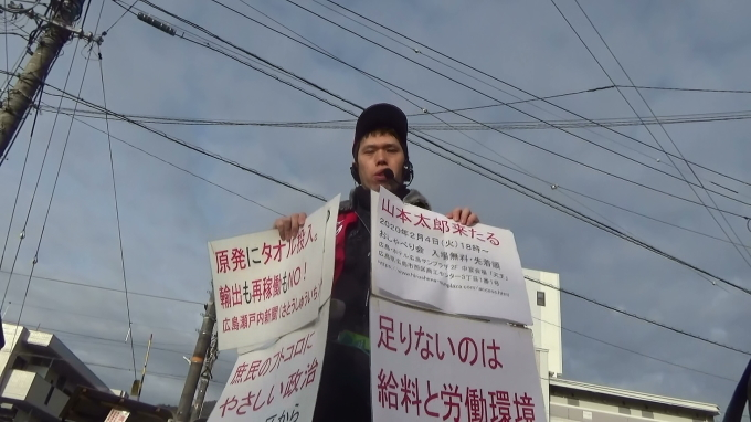 2月4日(火)18時、山本太郎来る/安倍さんが5%増税分をだまし取る前にとりあえずもどそう_e0094315_17585899.jpg
