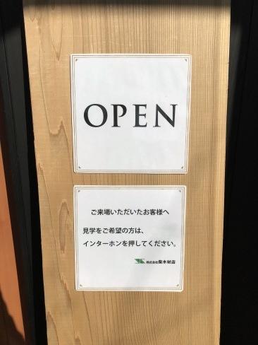 里山モデルハウス オープン日です。_a0059217_10004460.jpg