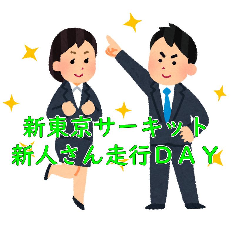 【6/6更新】新人さん走行DAY【ビギナーいらっしゃーい】_c0224820_12224741.jpg