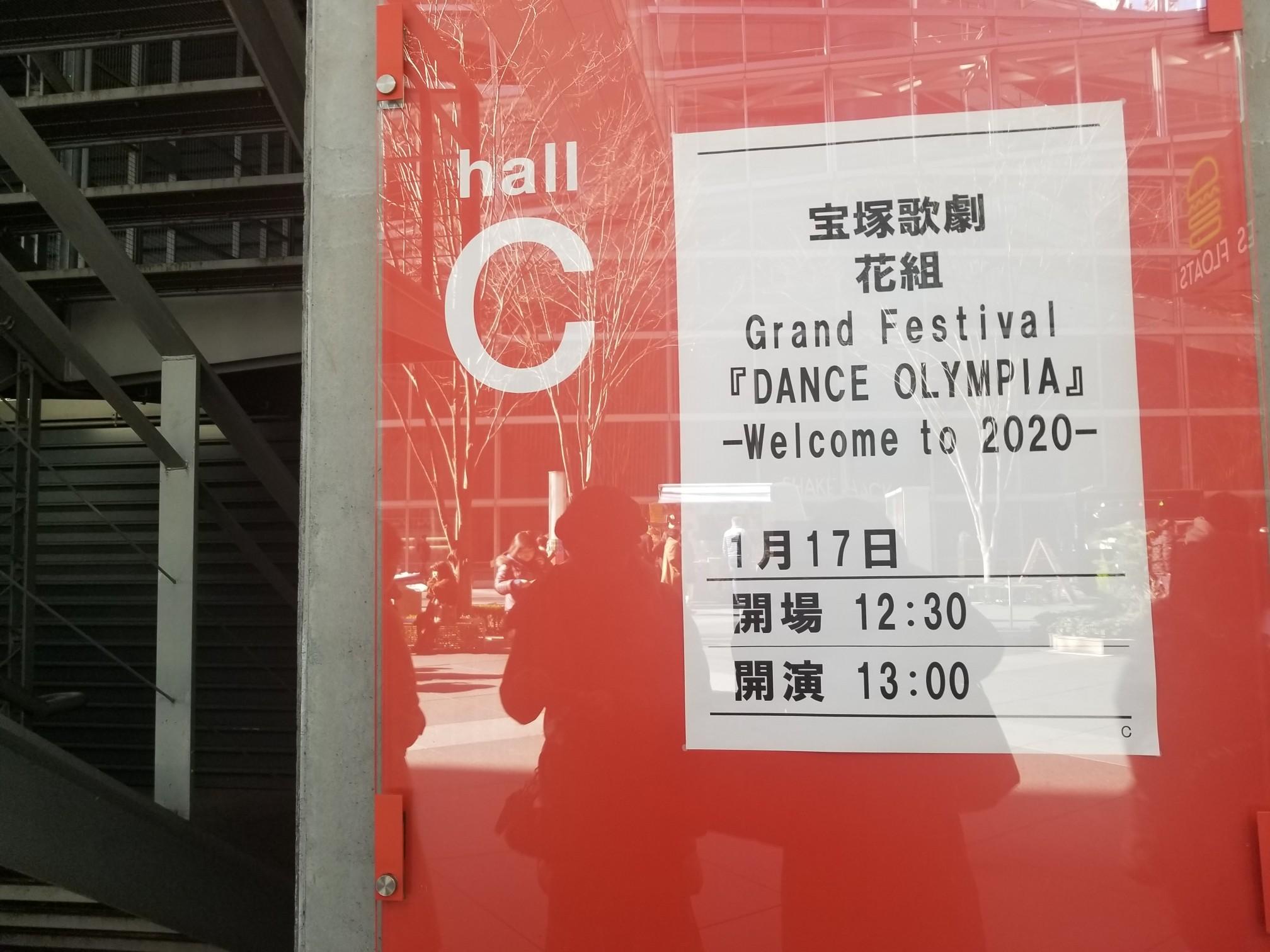 ♪2020年スタート★観劇模様_d0162225_23505030.jpg