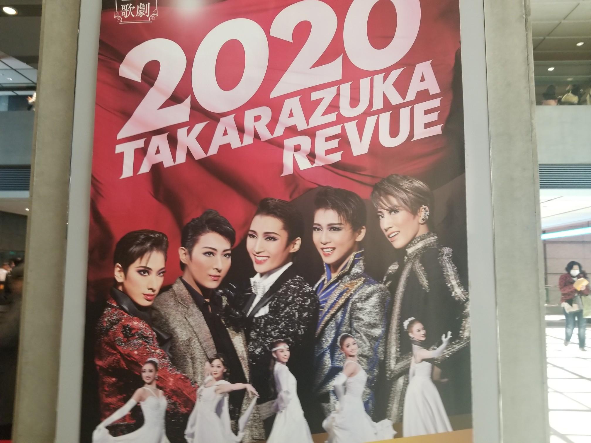 ♪2020年スタート★観劇模様_d0162225_23510216.jpg