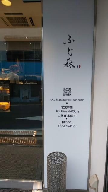 都立大学  「ふじ森」_c0124528_17403080.jpg