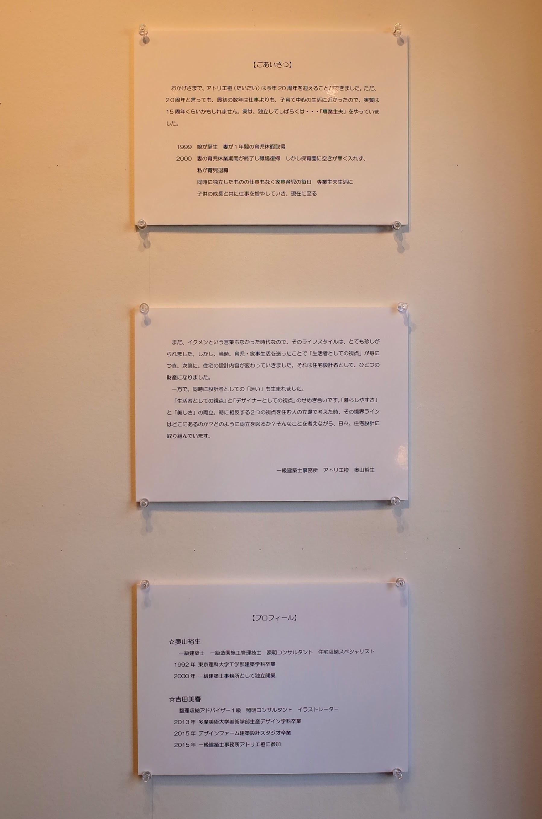 GALLERY 魚水堂_d0004728_12364138.jpg
