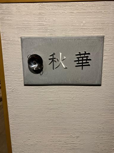 中華料理「秋華」_c0223630_08345735.jpg