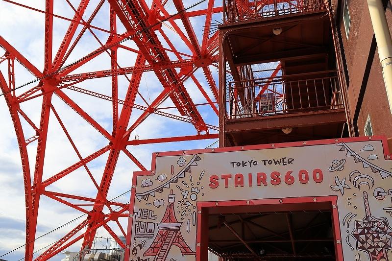 【東京タワー】新春レトロ建物探訪 part 3_f0348831_01025568.jpg