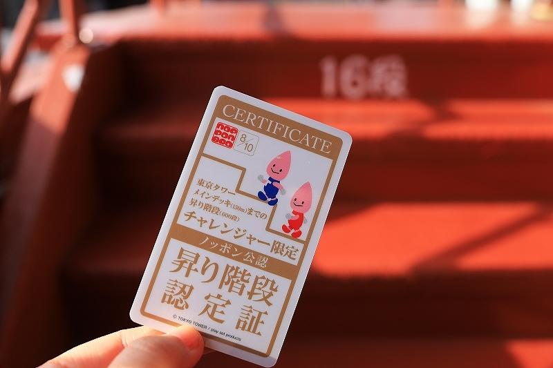 【東京タワー】新春レトロ建物探訪 part 3_f0348831_01092305.jpg