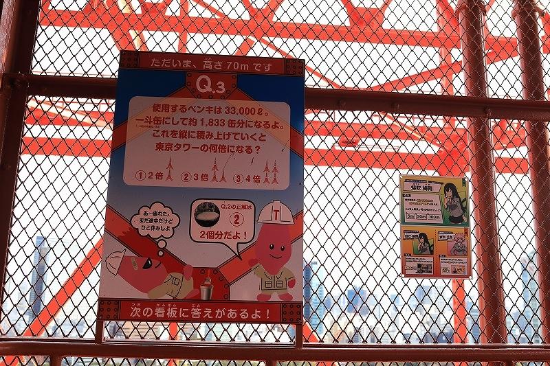 【東京タワー】新春レトロ建物探訪 part 3_f0348831_01093111.jpg
