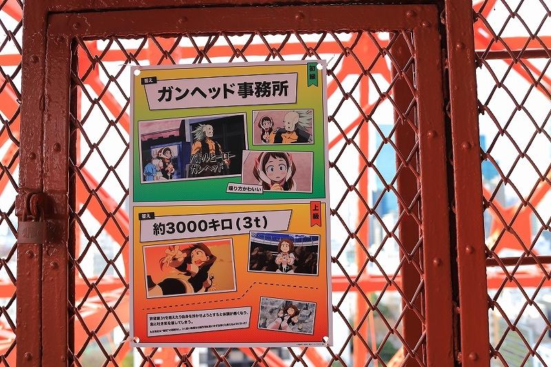 【東京タワー】新春レトロ建物探訪 part 3_f0348831_01093156.jpg