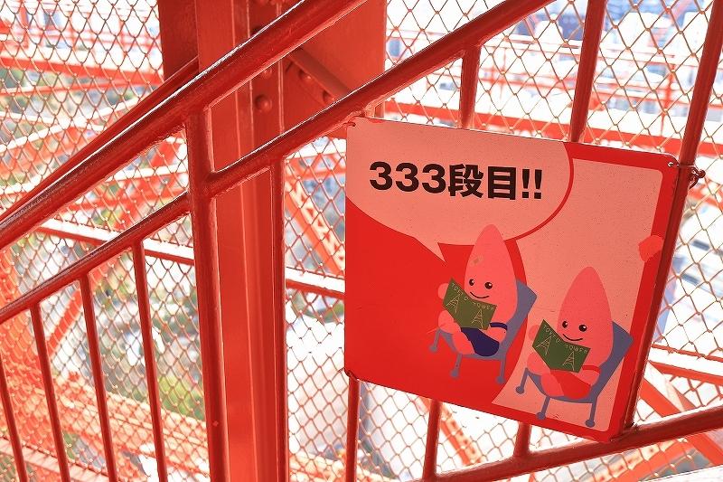 【東京タワー】新春レトロ建物探訪 part 3_f0348831_01094781.jpg