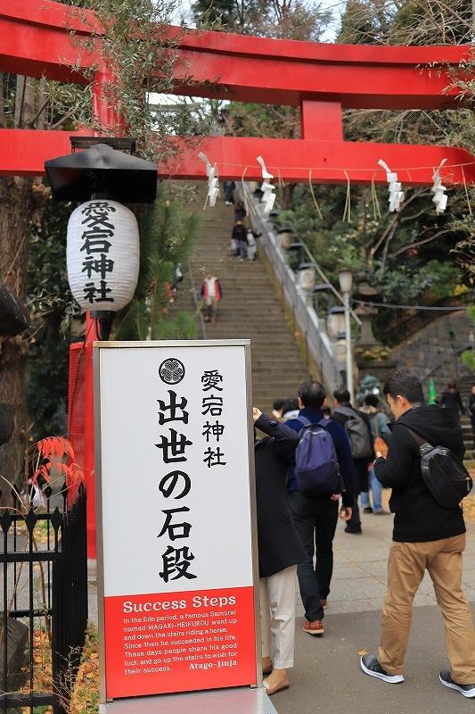 【愛宕神社】新春レトロ建物探訪 part 4_f0348831_01100974.jpg