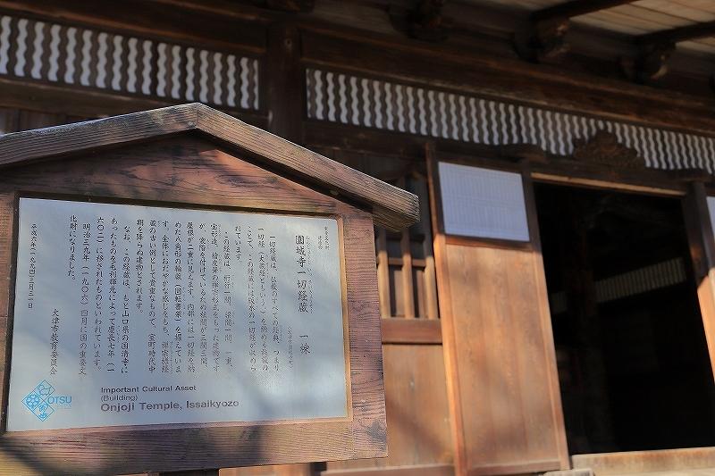 【三井寺】滋賀帰省 - 6 -_f0348831_20404960.jpg