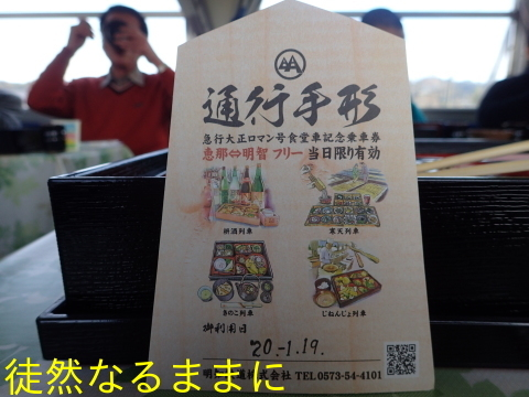 明知鉄道_d0285540_21340288.jpg