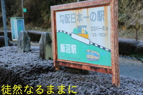 明知鉄道_d0285540_22311323.jpg
