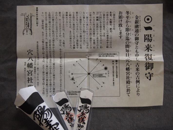 早稲田の穴八幡神社へお参りに☆_c0152341_16072274.jpg
