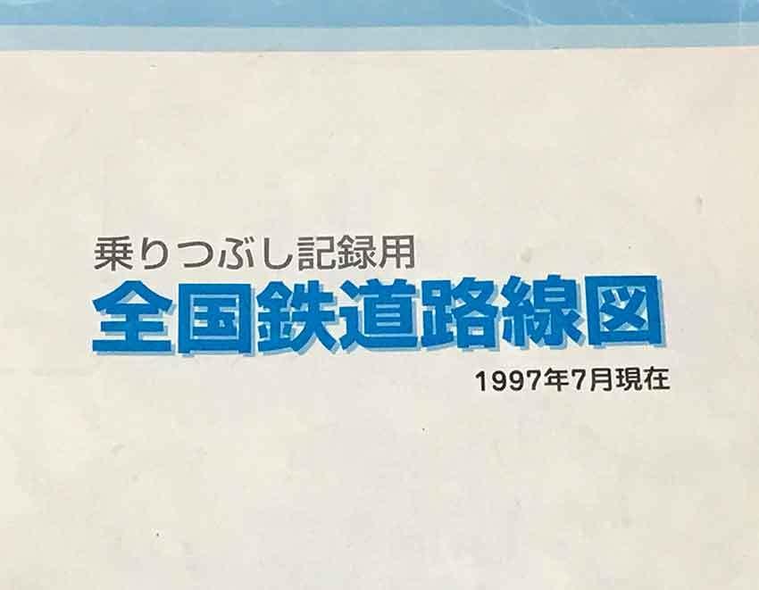 乗りつぶし記録用「全国鉄道路線図」♪_d0058941_19334299.jpg