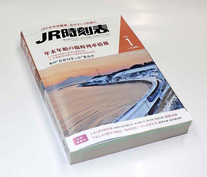 乗りつぶし記録用「全国鉄道路線図」♪_d0058941_19373007.jpg