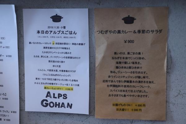 アルプスごはん/長野県松本市_e0234741_21263781.jpg