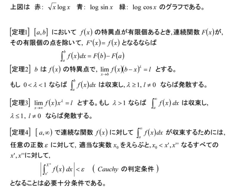 解析学演習《43》広義積分_b0368745_01085470.png