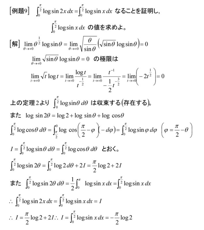 解析学演習《43》広義積分_b0368745_01190122.png