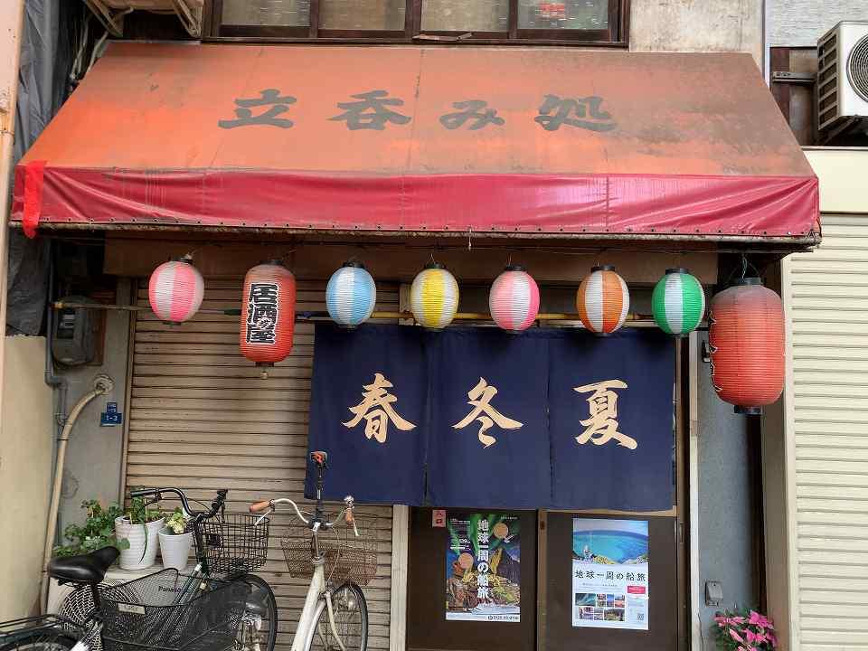 今池の居酒屋「春冬夏」_e0173645_10453978.jpg