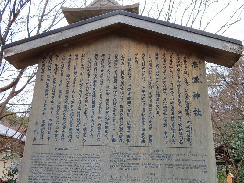 京都御苑「宗像神社と水仙」20200118_e0237645_16210904.jpg