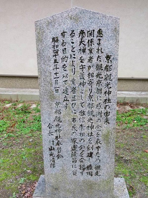 京都御苑「宗像神社と水仙」20200118_e0237645_16231343.jpg