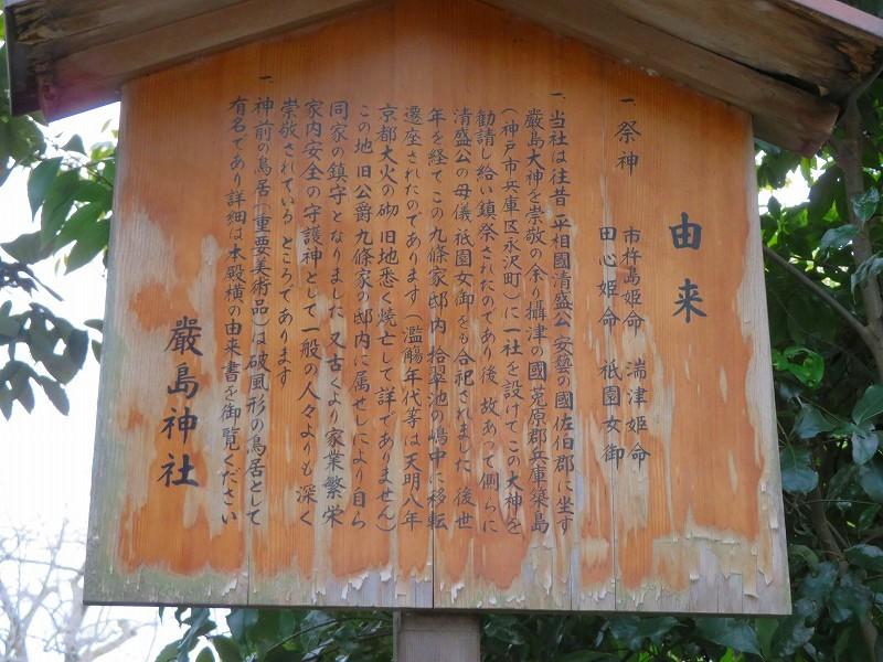 京都御苑「九条邸跡と厳島神社」20200118_e0237645_16340261.jpg